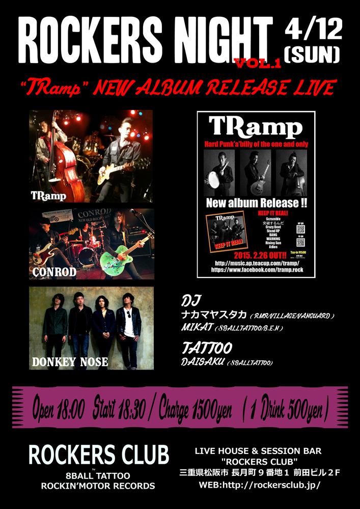 TRamp レコ発ライブ