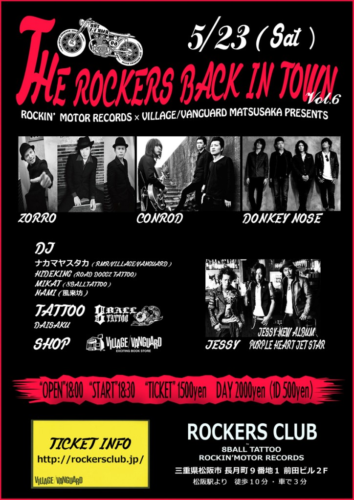 THE ROCKERS BACK IN TOWN Vol.6